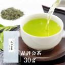 嬉野茶 品評会茶(30g)お茶 日本茶 緑茶 煎茶 茶葉 玉緑茶 ぐり茶 九州 うれしの茶