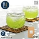 嬉野茶 緑茶ティーバッグ(2g×50)お茶 ティーパック ティーバッグ 緑茶 日本茶 力強い茶葉だから2g1包で500mlのお茶が飲める ポンッ&..