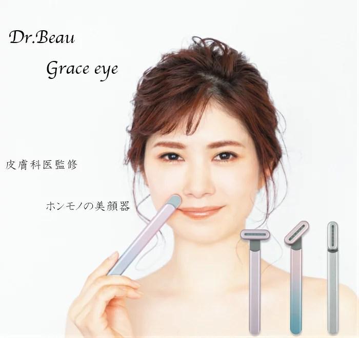 携帯型美顔器 Dr. Beau Grace eye シルバー ピンク ミステリアス 全3色 目元ケア