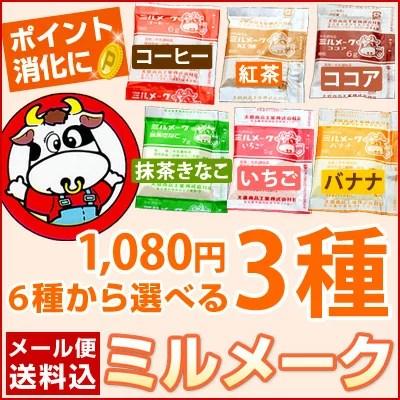 【メール便送料無料】ミルメーク3種セット(各20袋入※抹茶のみ15袋入)
