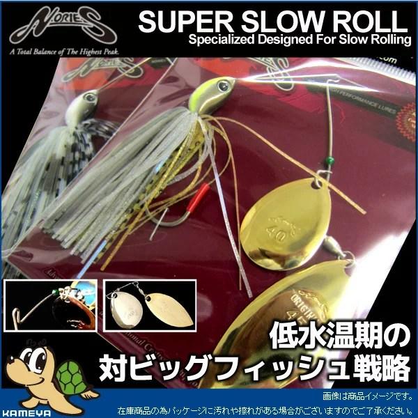 ノリーズ クリスタルS スーパースローロール 1/2オンス【即納可能】
