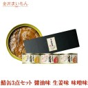 ギフト【鯖缶3点入り】ギフト缶詰セット 鯖 缶 醤油味 生姜味 味噌味 越前田村屋