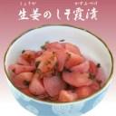 【生姜のしそ霞漬】120g