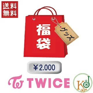 【楽天市場】topaz0715さんの【K-POP・韓流】 TWICE 福袋 2000円★ ...