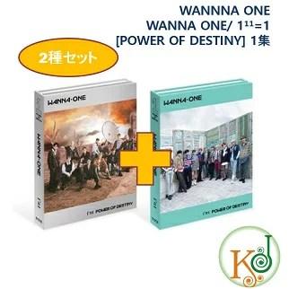 WANNA ONE/ 1??=1 [POWER OF DESTINY] 1集★2種セット 韓国盤 ワナ・ワン パワー・オブ・デスティニー/おまけ:生写真(8809603547217-1)