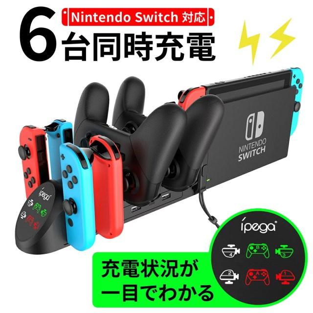 【28日2時までクーポンで10%OFF】Nintendo Switch 用 6台同時充電 Joy-Con Proコントローラー ストラップ 充電スタンド 充電ドッグ 充電器 ニンテンドースイッチ ゲーム for NS ジョイコン プロコン