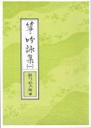船川利夫 作曲 箏曲 楽譜 箏吟詠集 第一集 (送料など込)