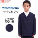小学生 男子 イートンダブル A体 紺 120Aトンボ 明るい紺色 衿なし