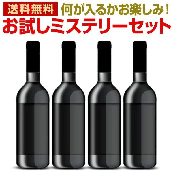 ワインセット【送料無料】当店厳選!お試しワインが4本入ります!ミステリーワインセット!赤ワイン×2本、白ワイン×1本、スパークリングワイン×