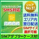 【最短120分で発送】OCN モバイル ONE SMS対応SIM 【SIMアダプタ+SIMケース付き】 / OCN モバイル ONE SIMカード OCN モバイル ONE LTE..