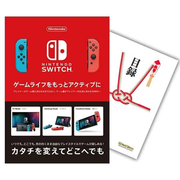 忘年会 景品 【景品単品】 目録景品 二次会 ビンゴ 結婚式 Nintendo Switch 任天堂 スイッチ景品 単品 A3パネル付