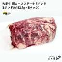 【オーストラリア産】 BLACK ANGUS(大麦牛)肩ロースステーキ 5ポンド(1ポンド約453.6g×5パック) 冷凍発送/1枚肉/ステーキ/サイコロステーキ/カレー/大特価/