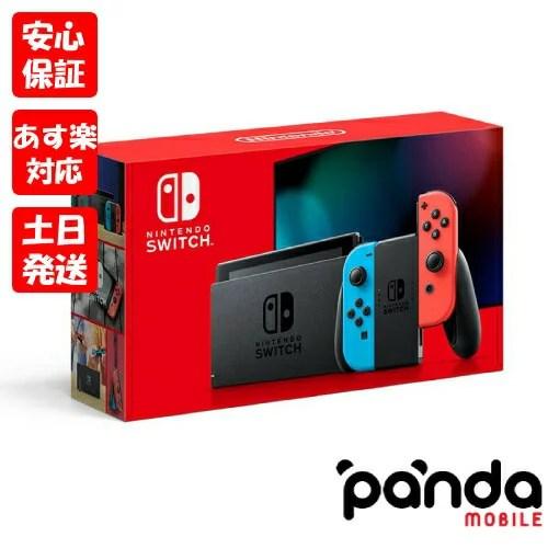 【あす楽、土日、祝日発送、店舗受取可】新品未使用品【Sランク】Nintendo Switch ニンテ