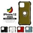 ラスタバナナ iPhone12 mini ケース カバー ハイブリッド TPU+PC Tough Ring スタンドにもなる……
