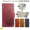 ムーミン iphone6s iphone7 iphone8 iPhoneSE 第2世代 se2 ケース 手帳型 ハードケース 2WAYダ……
