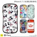 【公式】iFace iphone7 iphone8 iphoneSE 第2世代 se2 ケース ディズニー ピクサー iFace Firs……