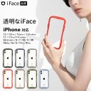 【公式】iFace iphone12 ケース12pro 12mini 12promax iphone11 iphoneSE 第2世代 se2 8 7 11p……