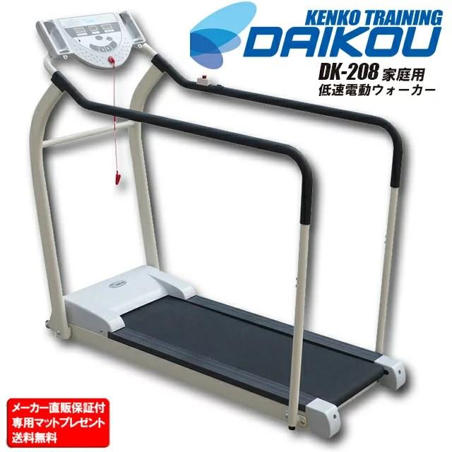 手すり付低速電動ウォーカー DK-208 前進と後進両方使える家庭用ルームウォーカー マット付 高齢