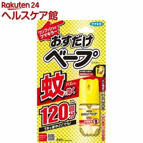 フマキラー おすだけベープ ワンプッシュ式 スプレー 120回分 無香料(28ml)【more20】【おすだけベープ スプレー】