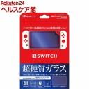 アンサー Switch用 液晶保護フィルム 超硬質ガラスフィルム9H ブルーライトカット(1枚入)