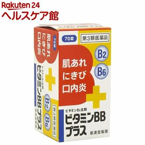 【第3類医薬品】ビタミンBBプラス「クニヒロ」(70錠)【more30】【クニヒロ】