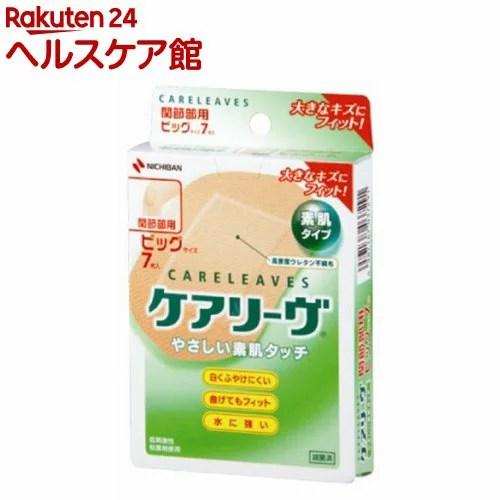 ケアリーヴ CL7B(7枚入)【more30】【ケアリーヴ】[絆創膏]