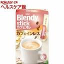 ブレンディ スティック コーヒー カフェオレ やすらぎのカフェインレス(9g*7本入)【ブレンディ(Blendy)】