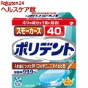 入れ歯洗浄剤 スモーカーズ ポリデント(40錠入)【ポリデント】