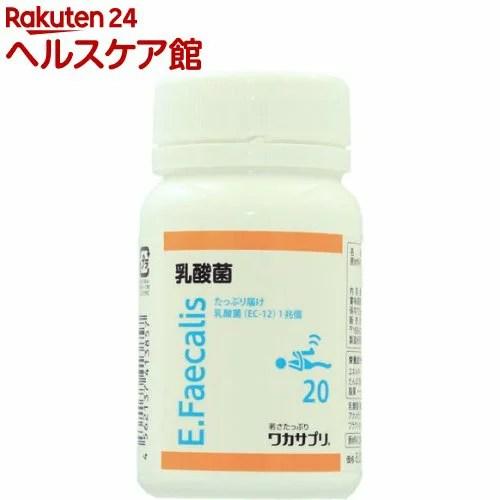 ワカサプリ 乳酸菌(90粒)【ワカサプリ】