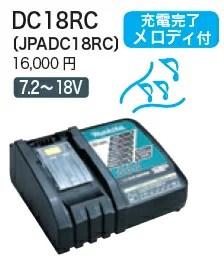 マキタ電動工具 充電器 スライド式バッテリー専用 DC18RC(7.2V〜18V) 充電完了メロディ