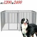 犬のサークル 6枚組パネルセット【アルミ製 12-6A 屋根なし】高さ1200×W2400×D1250mm トールタイプ屋外・室内 兼用