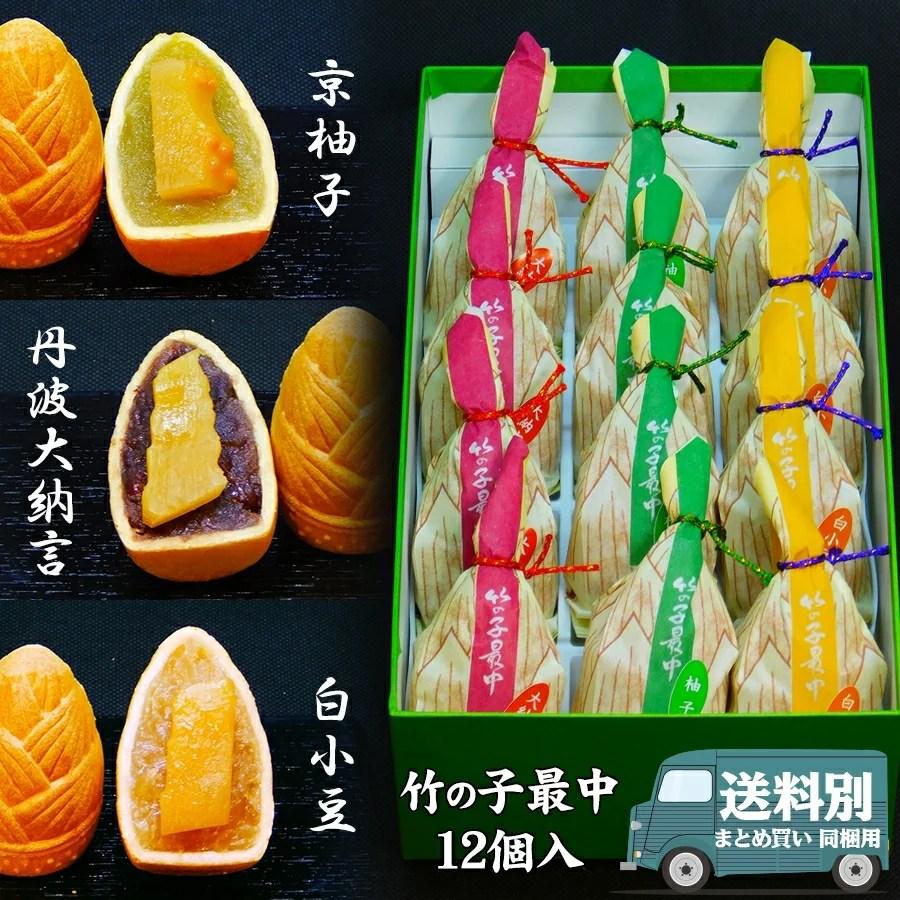 竹の子最中 12個入 京都 乙訓(おとくに) 長岡京 特産品 竹の子 を使ったご当地だけの 和菓子!