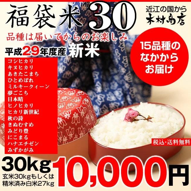【新米!】【福袋30】玄米のまま30kgもしくは精米済み白米27kg【平成29年・滋賀県産】【送料無料】1袋でのお届けとなります!(ゆうパックに限る)
