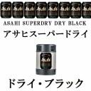 アサヒ スーパードライ ドライブラック 10リットル樽  容器代込 【樽詰ビール】