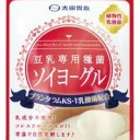 豆乳専用種菌 ソイヨーグル 3g(1.5g×2包)