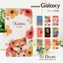 【オーダーメイド】 Galaxy ギャラクシー ケース galaxy Note10+ S10 S10+ feel2 Note9 S9 S9+……