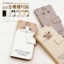 スマホケース 手帳型 全機種対応 iPhone12 mini iPhone se 第2世代 ケース iPhone8 7 xperia 5……