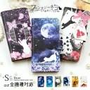 スマホケース 手帳型 全機種対応 iPhone X iPhone8 Plus iPhone7 Xperia XZ1 SO-01K XZ Compact SO-02K XZs Galaxy Note8 SC-01K 手帳 ..