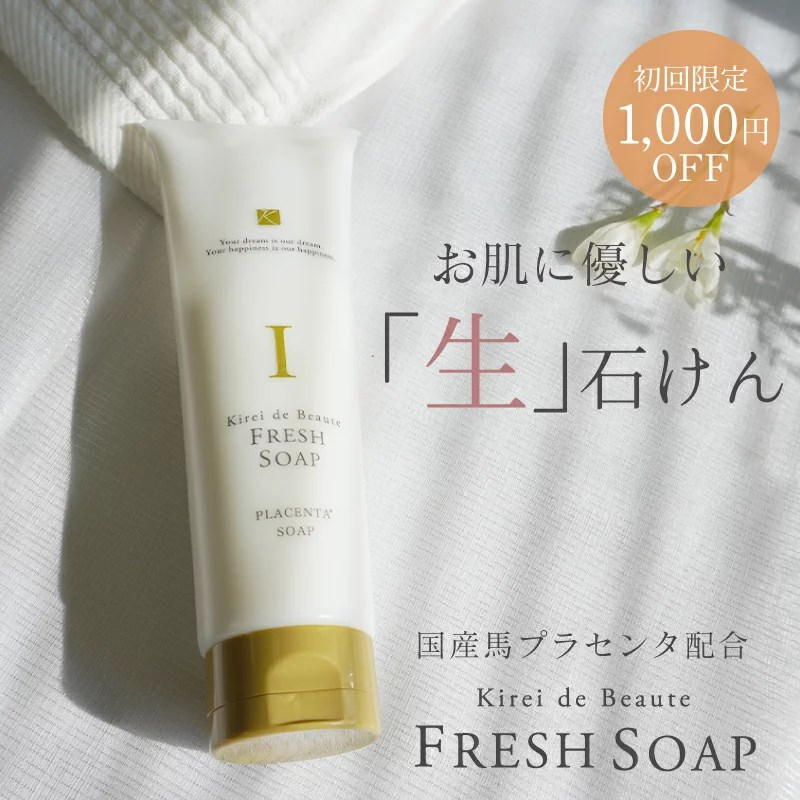 【洗顔】【洗顔フォーム】フレッシュソープ(1本120g)美容 コスメ 香水 スキンケア 洗顔料 洗顔