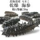 乾燥ナマコ特A級品50g Lサイズ以上【特Aランク】北海道産