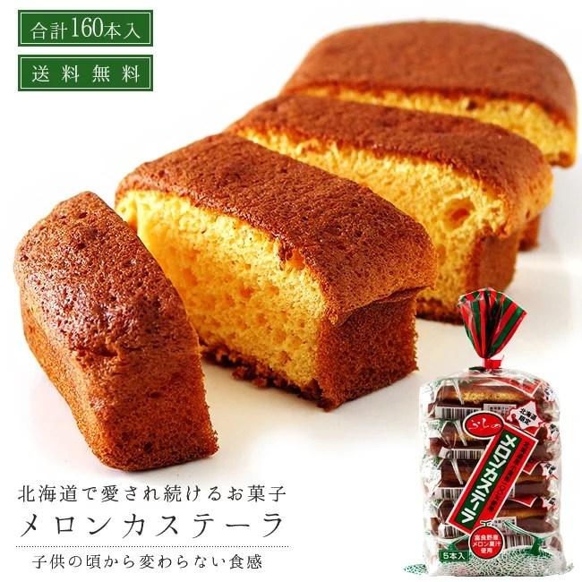 メロンカステーラ 5本入×32袋【北海道限定 ソウルフード】北海道産小麦粉100%使用 富良野産メロ
