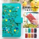 AQUOS sense3 SH-02M ケース カバー 手帳 手帳型 スマホケース 携帯ケース ボタニカル 花 刺繍……