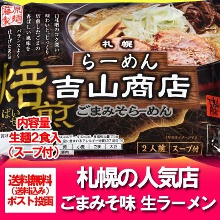 【北海道 生ラーメン 送料無料 生麺】札幌ラーメン 吉山商店