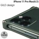 【感謝祭クーポン有】 GILD design iPhone 11 Pro Max ソリッドバンパー ギルドデザイン (iPhone11ProMax バンパーケース) [PSR]