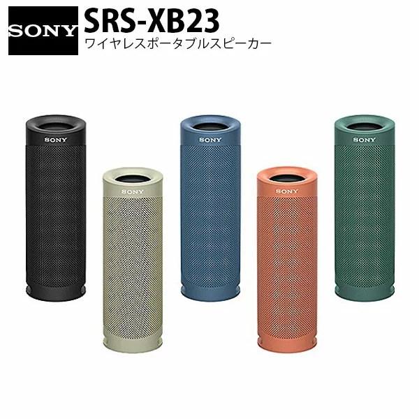 SONY SRS-XB23 Bluetooth 5.0 ワイヤレス 防水・防塵・防錆 ポータブルスピーカー ソニー (Bluetooth無線ス...