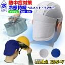 特許取得!現場 熱中症対策 グッズ coolbit クールビットビルダーV ヘルメット冷却カバー 汗取り ヘルメットインナー として 一年中快..