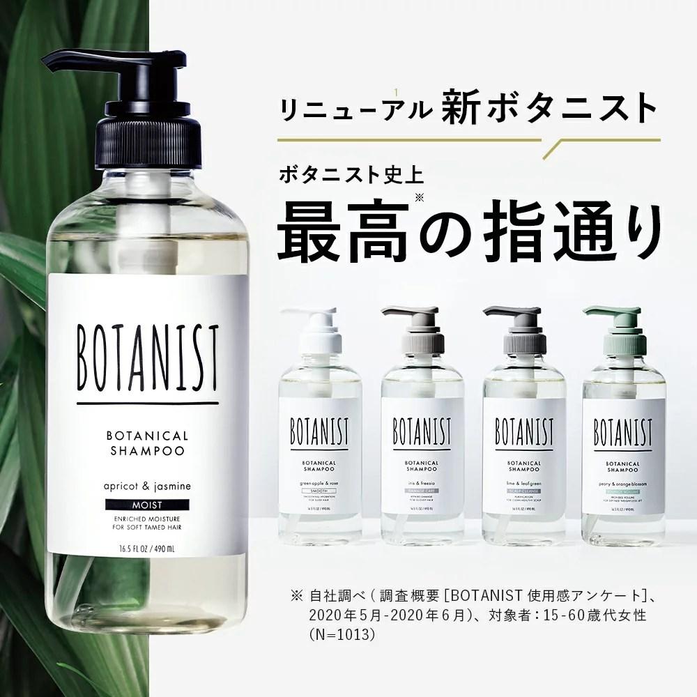 シャンプー ■一部予約商品■【BOTANIST ボタニカル シャンプー ・ トリートメント】\リニュ