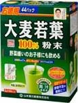 【ポイント13倍相当】◆山本漢方の大麦若葉100%44包◆3個パック(2か月分)【RCP】