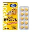 【定形外郵便で送料99円!】動物用新テスミンS 20錠
