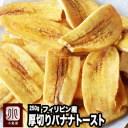 ★バナナチップの最高峰★ 厚切りブラウンバナナチップトースト≪250g≫甘さを抑え、バナナの味わいがしっかりと味わえます。また厚切りな..